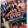 【DVD】火花散る前哨戦!2020.3.15 ナハバトルフェスタ2020vol.1