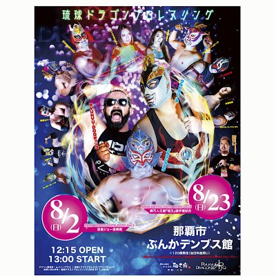 【120名限定】8/23(日)NAHA BATTLE FESTA2020 vol.6(全席指定・一般)【要注意事項確認】