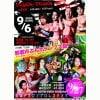 【120名限定】9月27日(日)NAHA BATTLE FESTA2020 vol.7(全席指定・一般)【要注意事項確認】