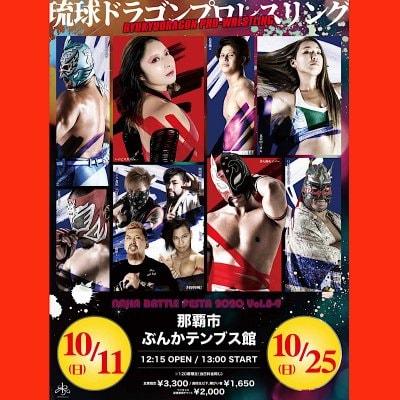 【120名限定】10月11日(日)NAHA BATTLE FESTA2020 vol.8(全席指定・高校生以下)【要注意事項確認】