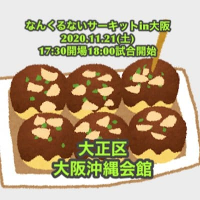 11月21日(土)なんくるないサーキットin大阪2020【最前列・一般】