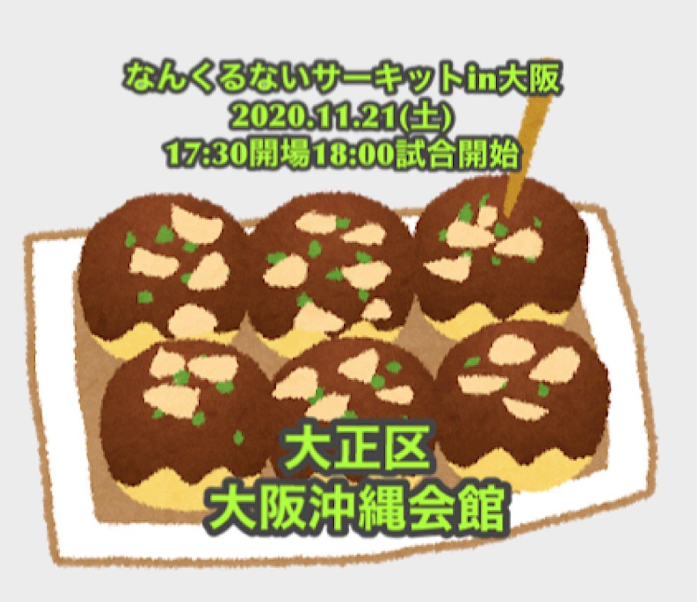 11月21日(土)なんくるないサーキットin大阪2020【最前列・高校生以下】のイメージその1