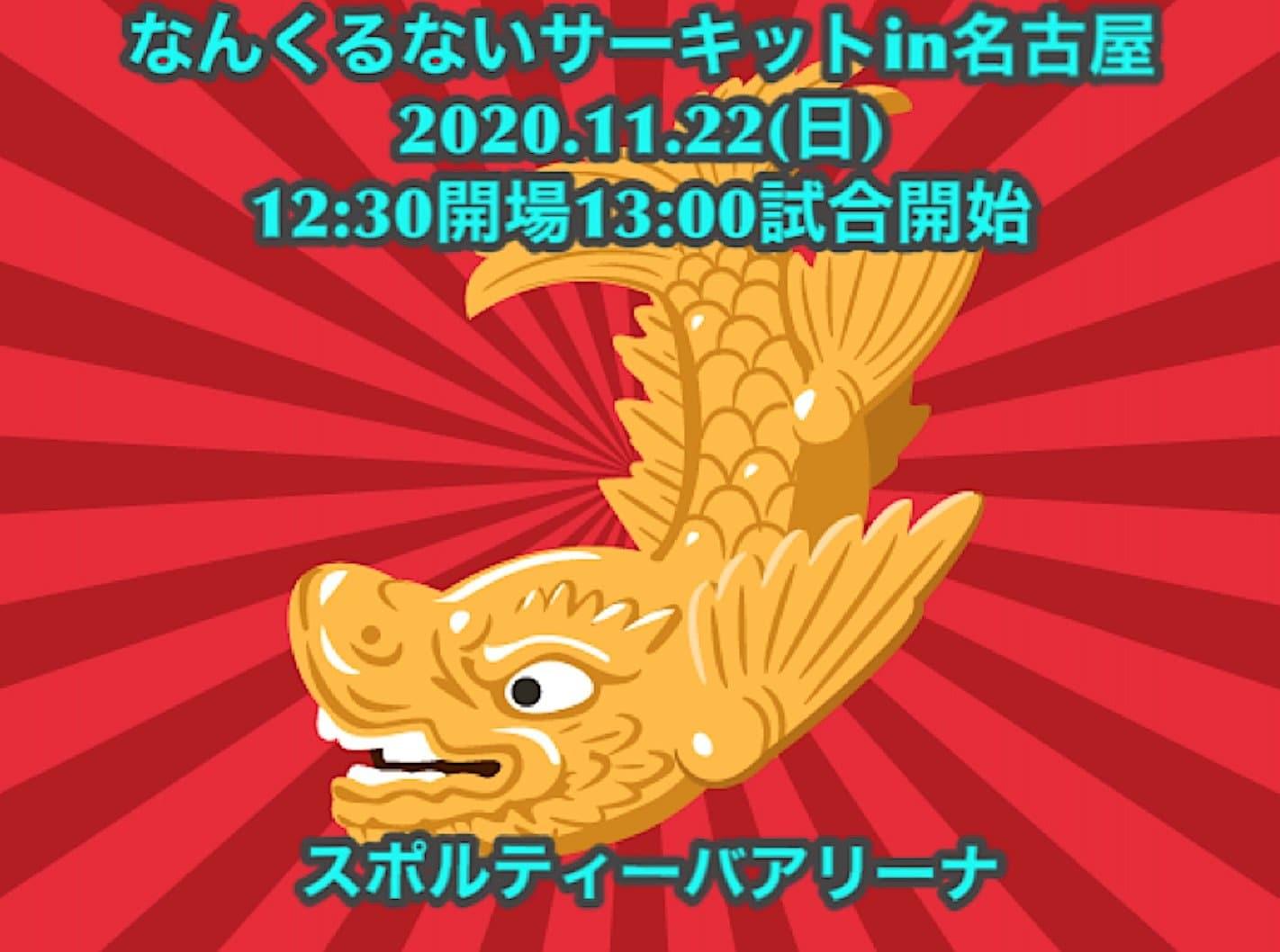 11月22日(日)なんくるないサーキットin名古屋2020【最前列・一般】※別途ワンドリンク500円必要のイメージその1