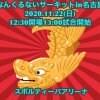 11月22日(日)なんくるないサーキットin名古屋2020【最前列・一般】※別途ワンドリンク500円必要
