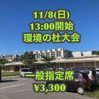 11月8日(日)南風原町環境の杜大会【一般指定席】