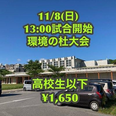 11月8日(日)南風原町環境の杜大会【高校生以下指定席】