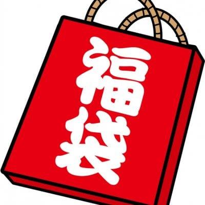 【追加】新春限定!福袋