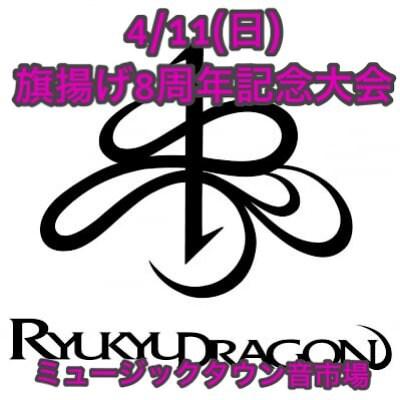 4月11日(日)旗揚げ8周年記念大会【VIP席最前列・お土産付き】