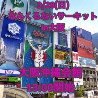 3月28日(日)「昼の部:なんくるないサーキットin大阪2021」【指定席A二列目・一般】
