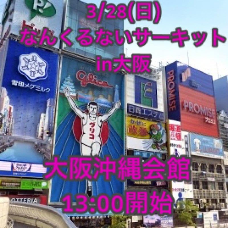 3月28日(日)「昼の部:なんくるないサーキットin大阪2021」【指定席A二列目・一般】のイメージその1
