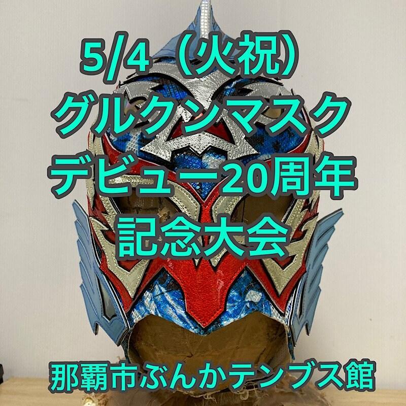 5月4日(日)グルクンマスクデビュー20周年記念大会【指定席】のイメージその1