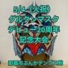 5月4日(日)グルクンマスクデビュー20周年記念大会【SS席最前列】