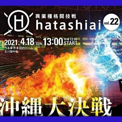 4月18日(日)格闘技イベント「HATASHIAI」うるま市多目的ドーム
