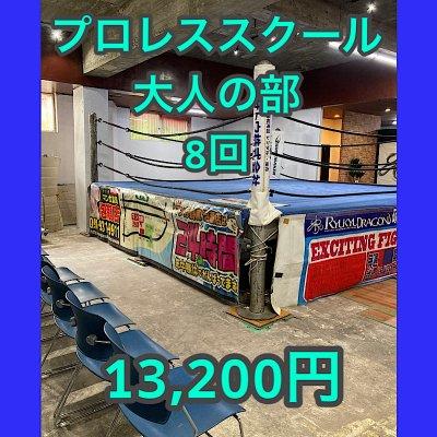 RYUKYU DRAGON GYMプロレススクール【回数券】(大人の部8回分)