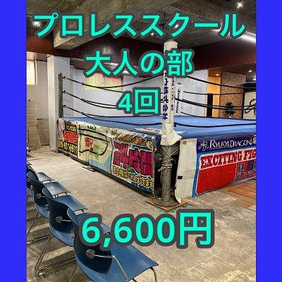 RYUKYU DRAGON GYMプロレススクール【回数券】(大人の部4回分)