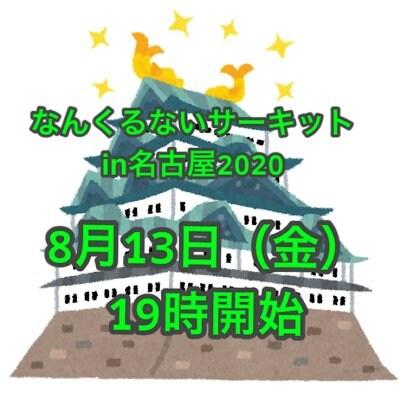 【名古屋】8月13日(金)「なんくるないサーキットin名古屋2021」最前列席・一般