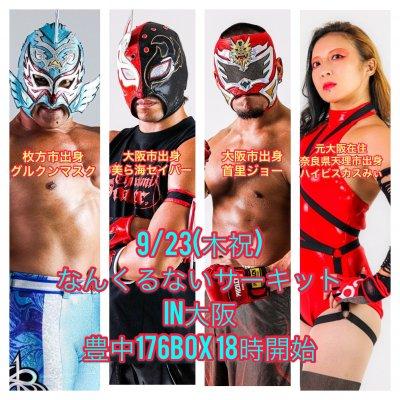 【大阪】9月23日(木祝)「なんくるないサーキットin大阪2021」(最前列席・一般)