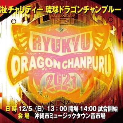 12月5日(日)「社会福祉チャリティー 琉球ドラゴンチャンプルー2021」指定席B(3〜4列目)