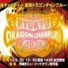 12月5日(日)「社会福祉チャリティー 琉球ドラゴンチャンプルー2021」最前列VIP席