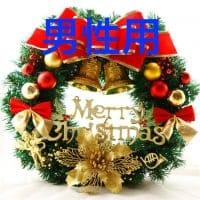 【男性用】12/24 デイタイム クリスマスイベント【店頭払い専用】