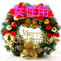 【女性用】12/24 デイタイム クリスマスイベント【店頭払い専用】