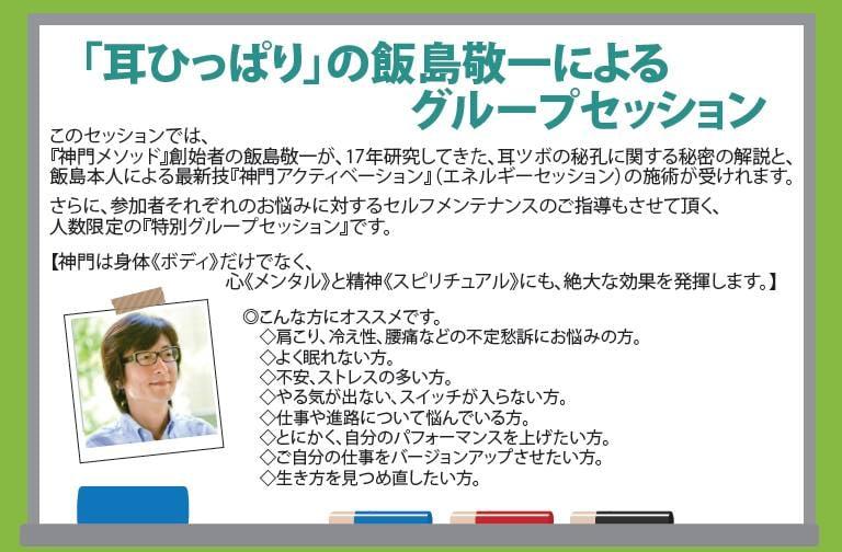 「耳ひっぱり」の飯島敬一によるグループセッションのイメージその1