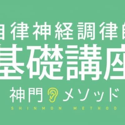 自律神経調律師 基礎講座 [東京]