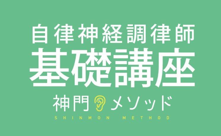 自律神経調律師 基礎講座 [東京]のイメージその1