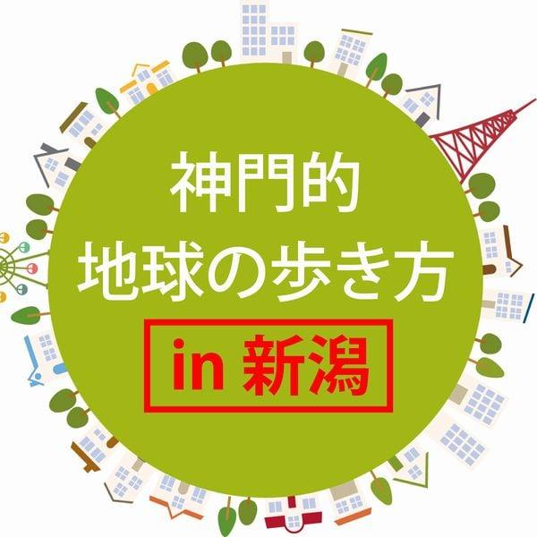 神門的地球の歩き方〜ライブワーク〜in新潟 参加申込のイメージその1