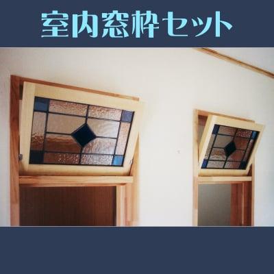室内窓枠パネル