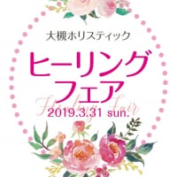 3月31日(日)大槻ホリスティックヒーリングフェア2019春 スリーカードタロットリーディング10分 お得なウェブチケット
