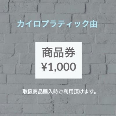 商品券 (1,000円)