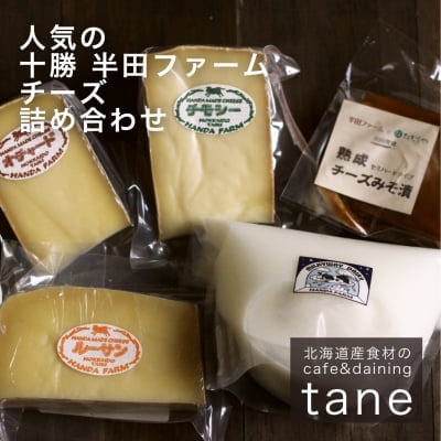 【チーズと言えば北海道 十勝!!】半田ファームのチーズ詰め合わせ/ 北海道産食材のcafe&daining tane(タネ)/いちごや野菜、お肉(牛肉)など旬の北海道食材を厳選した通販サイト。自分用のお取り寄せやギフトにもおすすめです。
