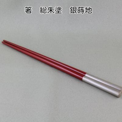 輪島塗箸(はし) 銀蒔地「高級和食器ハンドメイドプレミアムカトラリー」