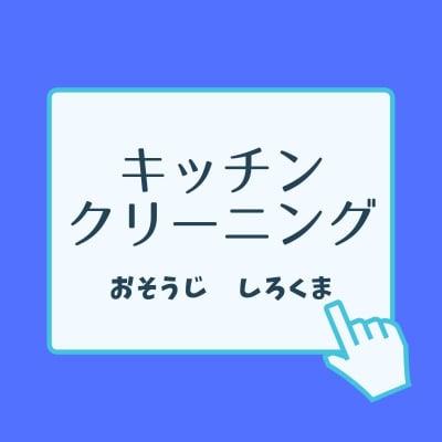 キッチンクリーニング ピカピカコンロにシンクで気持ち良いキッチンに! 東京