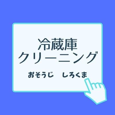冷蔵庫クリーニング ピカピカ冷蔵庫は気持ちいい! 東京