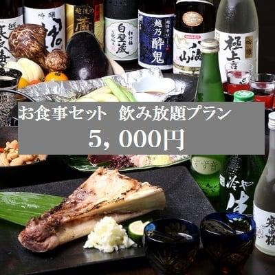 【店頭払い】1/20新年会お食事セット(飲み放題)