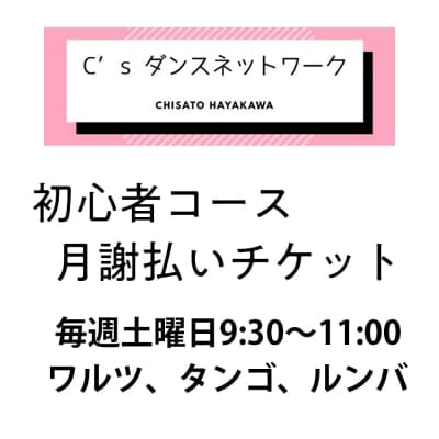 【店頭払い専用】初心者コース「月謝チケット」