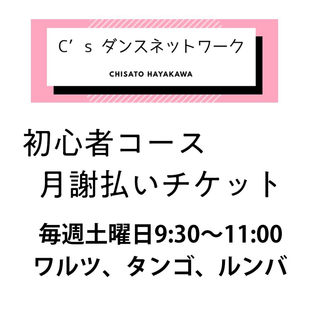 【店頭払い専用】初心者コース「月謝チケット」のイメージその1