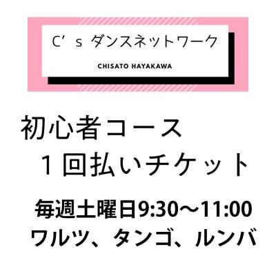 【店頭払い専用】初心者コース「1回払いチケット」