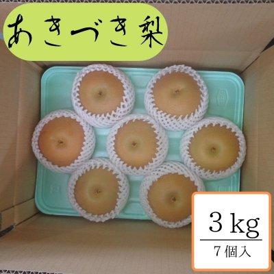 あきづき/3㎏箱7個入