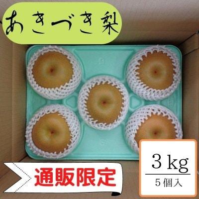 【通販限定】あきづき/3㎏箱5個入