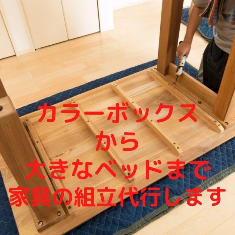 家具組立代行 大のイメージその1