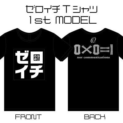 ブラック|半袖|ゼロイチ1stモデルTシャツ(やや細身)|S.M.L.XL.XXL....