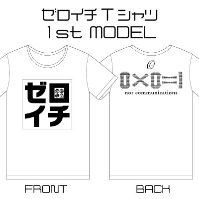 ホワイト|半袖|ゼロイチ1stモデルTシャツ(やや細身)|S.M.L.XL.XXL....