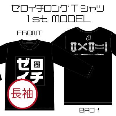 ブラック|長袖|ゼロイチ1stモデルロングTシャツ|S.M.L.XL.XXLからサ...