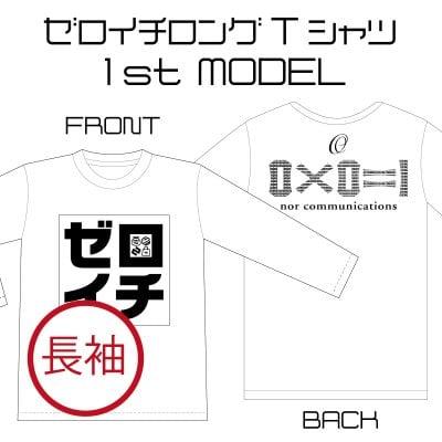 ホワイト|長袖|ゼロイチ1stモデルロングTシャツ|S.M.L.XL.XXLからサ...