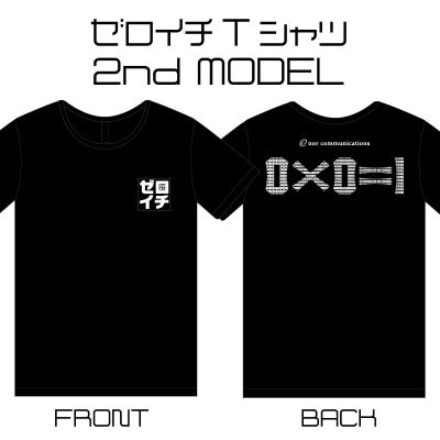 ブラック②|半袖|ゼロイチ2ndモデルTシャツ(やや細身)|S.M.L.XL.XXL...