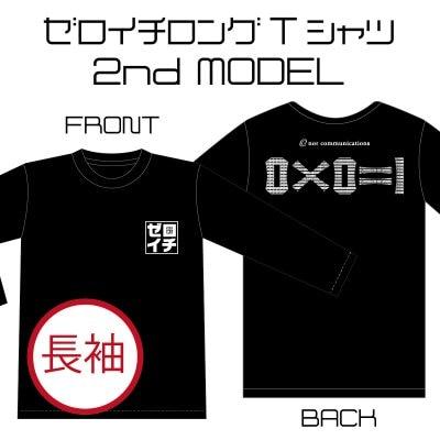 ブラック②|長袖|ゼロイチ2ndモデルロングTシャツ|S.M.L.XL.XXLからサ...