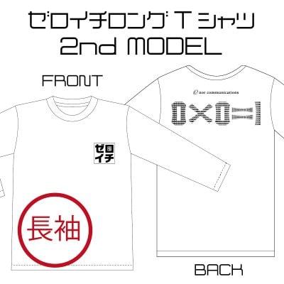 ホワイト②|長袖|ゼロイチ2ndモデルロングTシャツ|S.M.L.XL.XXLからサ...